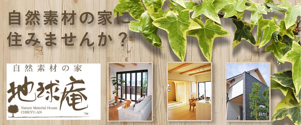 自然素材の健康住宅「地球庵」