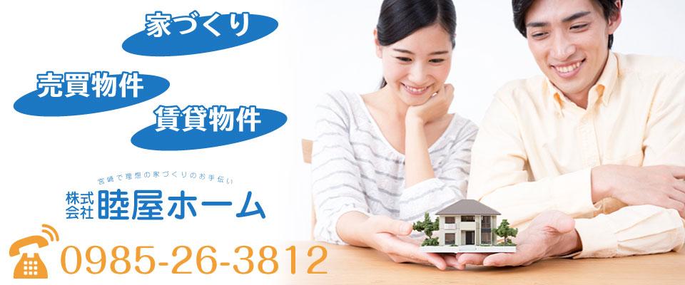 宮崎で家づくり・売買物件・賃貸物件のことなら