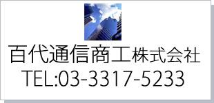 百代通信商工株式会社ロゴ