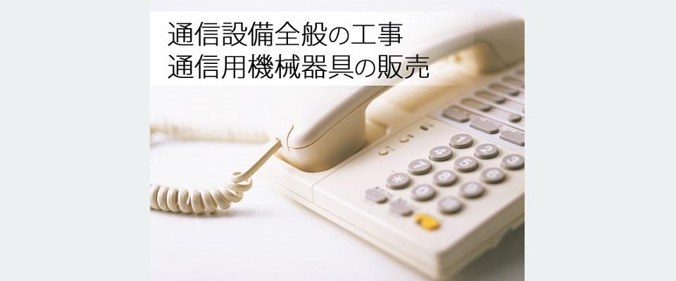 杉並区で電気通信工事、電話配線工事は、百代通信商工