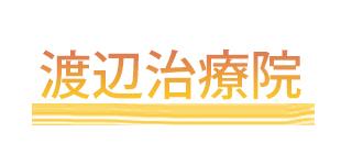 渡辺治療院ロゴ