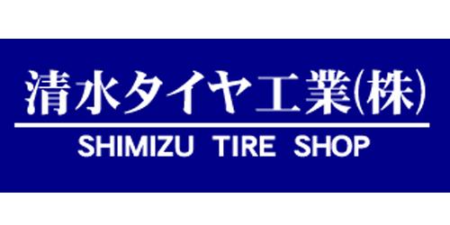 清水タイヤ工業株式会社ロゴ
