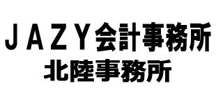 ジェイジー(JAZY)会計事務所(税理士法人)北陸事務所ロゴ