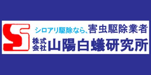 株式会社山陽白蟻研究所ロゴ