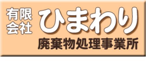有限会社ひまわり廃棄物処理事業所本社ロゴ
