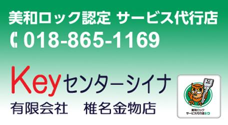 KEYセンターシイナロゴ