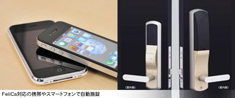 FeliCa対応の携帯やスマートフォンで自動施錠