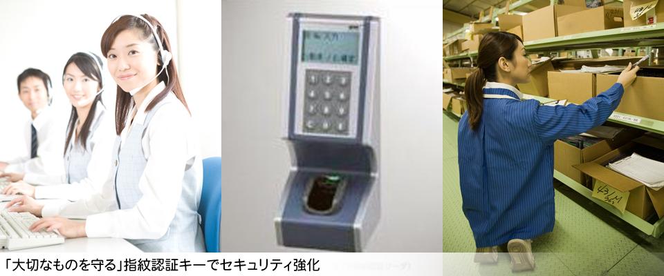 「大切なものを守る」指紋認証キーでセキュリティ強化