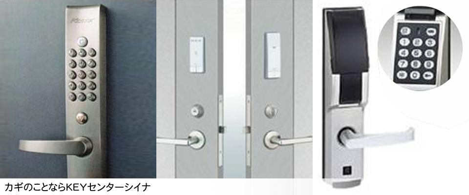 カギのとならKEYセンターシイナ(椎名金物店)