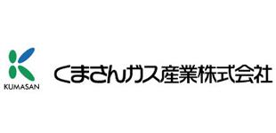 くまさんガス産業株式会社ロゴ