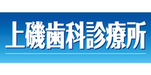 上磯歯科診療所ロゴ