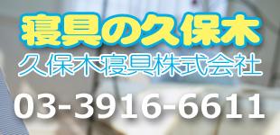 久保木寝具株式会社ロゴ