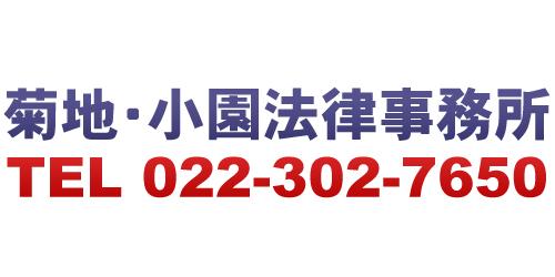 菊地・小園法律事務所ロゴ