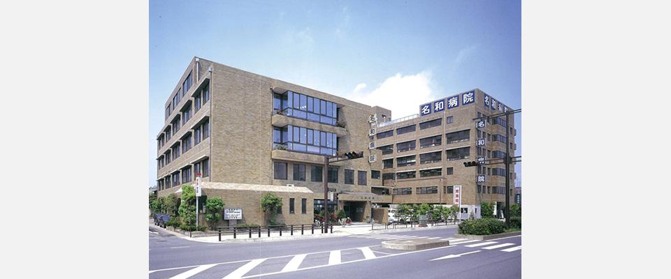 大垣市の救急病院で名和病院