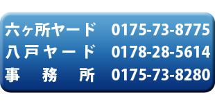 東北金属産業株式会社ロゴ
