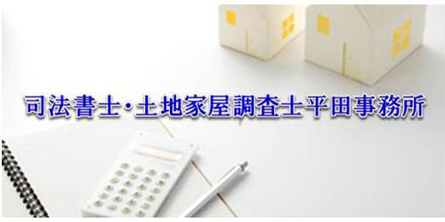 司法書士・土地家屋調査士平田事務所ロゴ