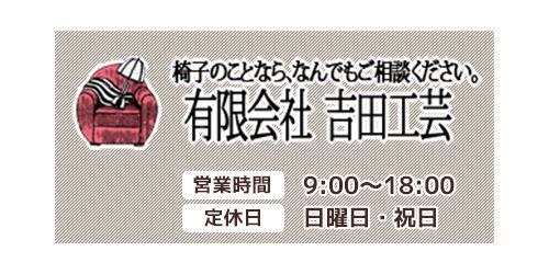 有限会社吉田工芸ロゴ