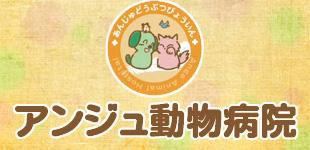 アンジュ動物病院ロゴ