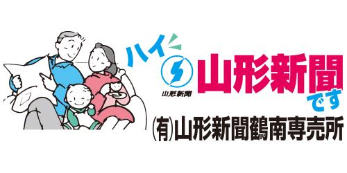 有限会社山形新聞鶴南専売所ロゴ