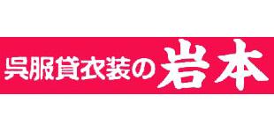 岩本呉服ロゴ