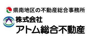 株式会社アトム総合不動産ロゴ