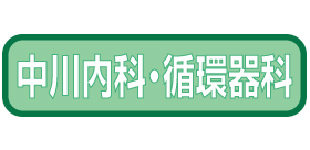 中川内科循環器科ロゴ