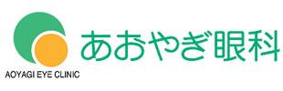 あおやぎ眼科ロゴ