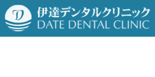 伊達デンタルクリニック往診歯科FINEBITEロゴ