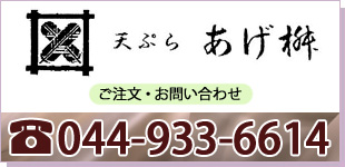 あげ桝本店ロゴ