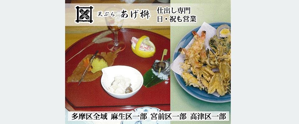川崎市多摩区 仕出し料理  仕出し弁当 あげ桝本店