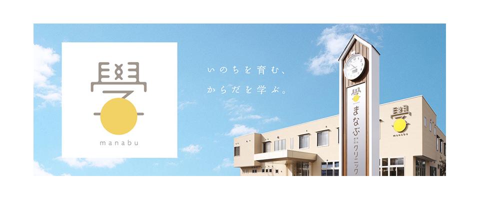 金沢市の産婦人科『まなぶ産科婦人科クリニック』