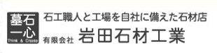有限会社岩田石材工業ロゴ