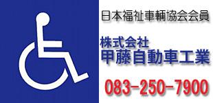 株式会社甲藤自動車工業ロゴ