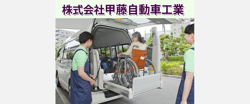 福祉車輌がいつも安心・安全に作動するよう、万全のメ