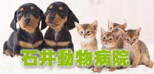 石井動物病院ロゴ