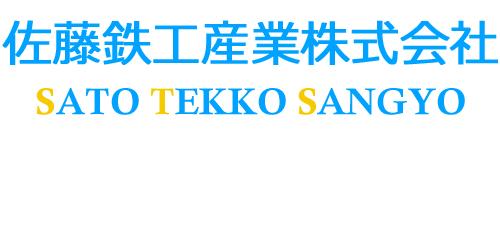 佐藤鉄工産業株式会社ロゴ