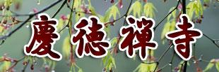 慶徳寺ロゴ
