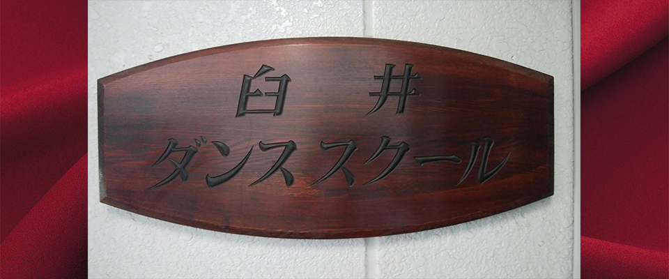 佐倉市 京成臼井駅 社交ダンス教室