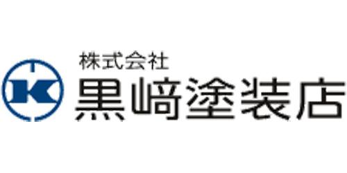 株式会社黒﨑塗装店ロゴ