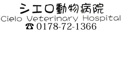 シエロ動物病院ロゴ
