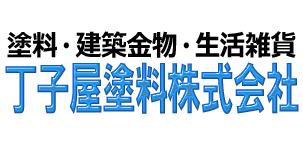 丁子屋塗料株式会社ロゴ