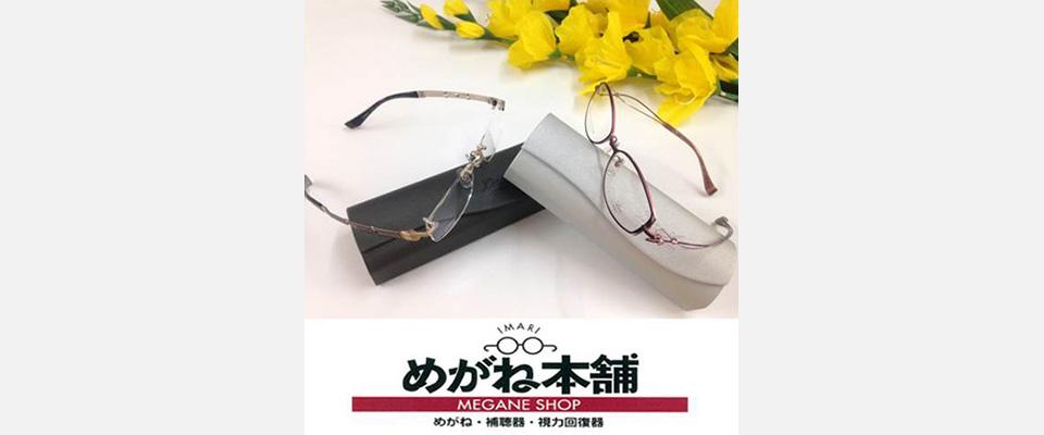 メガネ・補聴器・視力回復器の出張販売はめがね本舗