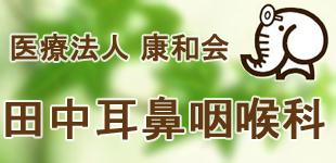 田中耳鼻咽喉科医院ロゴ