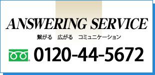 株式会社アンサリングサービス神奈川総合企画ロゴ