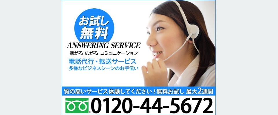 神奈川県横浜市の電話代行 アンサリングサービス