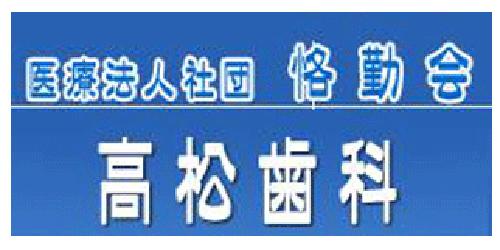 高松歯科ロゴ