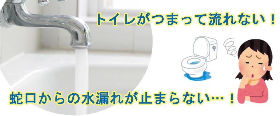 横浜市 水漏れ トイレつまり 風神Partners