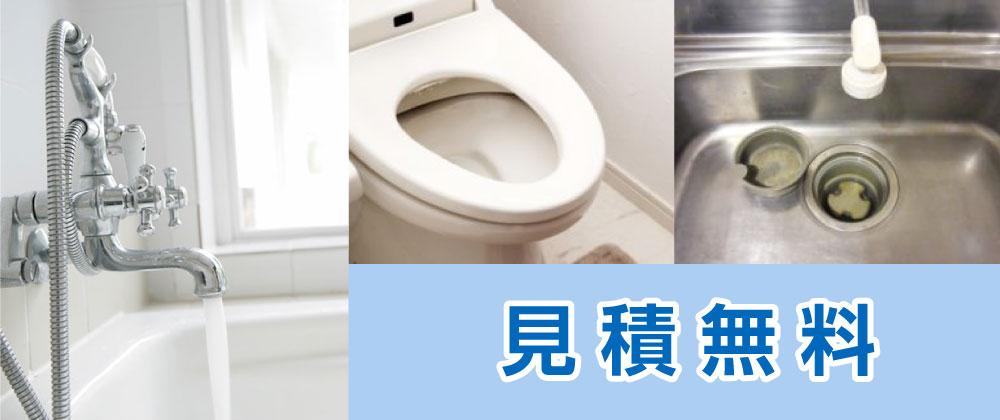 水漏れ・トイレつまりなど緊急対応! 横浜市