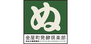 金屋町発酵倶楽部ロゴ