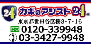 カギのアシスト24世田谷本店ロゴ